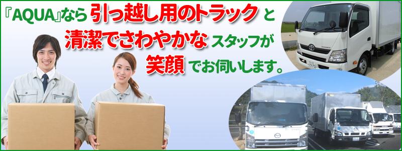 AQUAなら引っ越し用トラックでさわやかなスタッフが笑顔でお伺いします