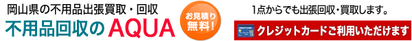 岡山の不用品回収・買取 「AQUA」