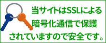 当サイトはSSL通信により保護されています。